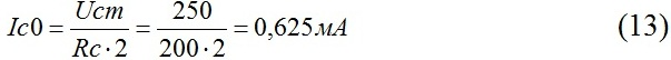 ingenerniy_raschet_kvarcevix_generatorov_formula13