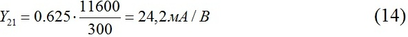 ingenerniy_raschet_kvarcevix_generatorov_formula14