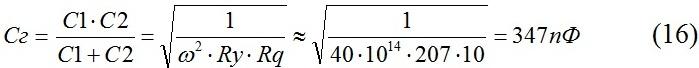 ingenerniy_raschet_kvarcevix_generatorov_formula16