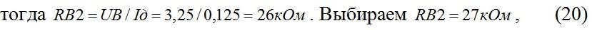 ingenerniy_raschet_kvarcevix_generatorov_formula20