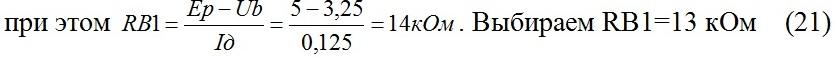 ingenerniy_raschet_kvarcevix_generatorov_formula21