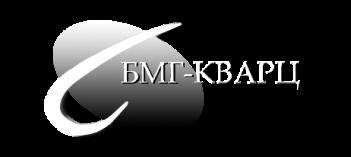 БМГ-Кварц